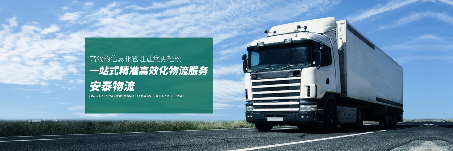 重庆危险品运输公司